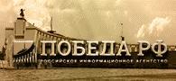 Победа.РФ